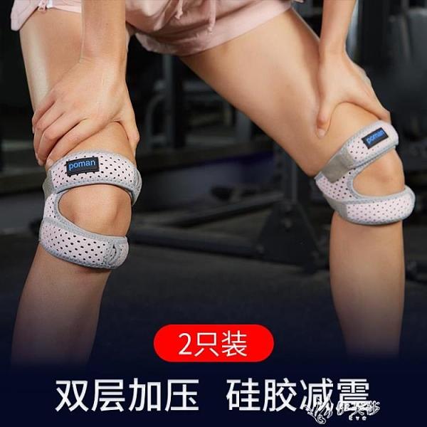 髕骨帶護膝專業跑步裝備男女運動膝蓋保護套半月板薄款固定帶 【快速出貨】