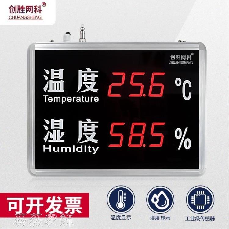 濕度計 創勝網科溫濕度計工業級高精準壁掛溫度濕度顯示屏看板CS-HT518A  七色堇 新年春節送禮