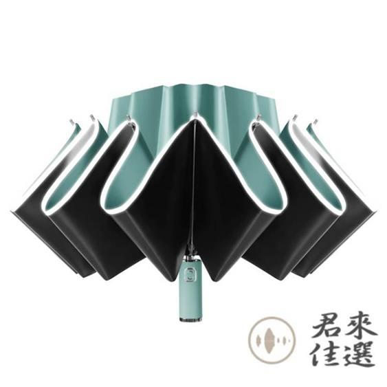 全自動反向雨傘晴雨兩用遮陽傘太陽傘防曬防紫外線