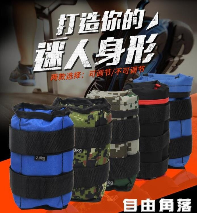 【快速出貨】負重沙袋綁腿訓練運動健身裝備可調男女學生兒童綁手沙包 七色堇 新年春節送禮