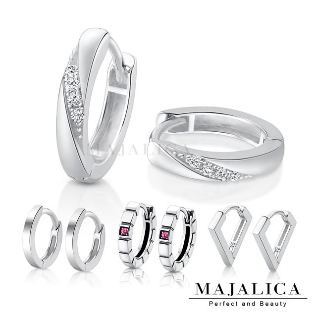 Majalica 925純銀耳環 素面簡約 易扣式 多款任選 PF8154
