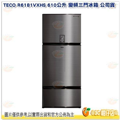【全店95折無上限】含安裝 東元 TECO R6181VXHS 610公升 變頻三門冰箱 610L 環保冷媒 變頻冰箱 觸控式面板