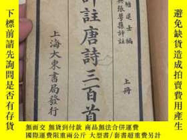 二手書博民逛書店民國罕見評註唐詩三百首 上下冊全Y154 上海大東書局