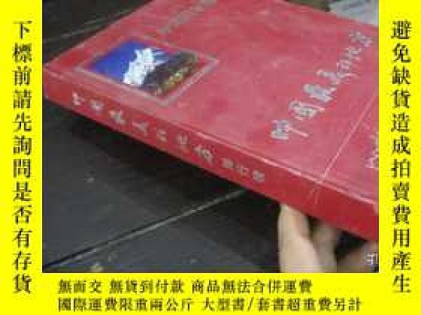 二手書博民逛書店中國國家地理罕見中國最美的地方排行榜Y244761 中國國家地理