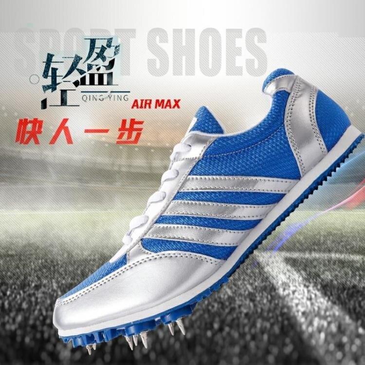 釘鞋 中長跑體育中小學生訓練比賽田徑釘鞋男女通用跑步專用釘子鞋