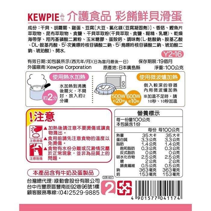 彩餚鮮貝滑蛋 100g 日本 KEWPIE 丘比 介護食品 Y2-16 銀髮餐 銀髮粥 牙套食品
