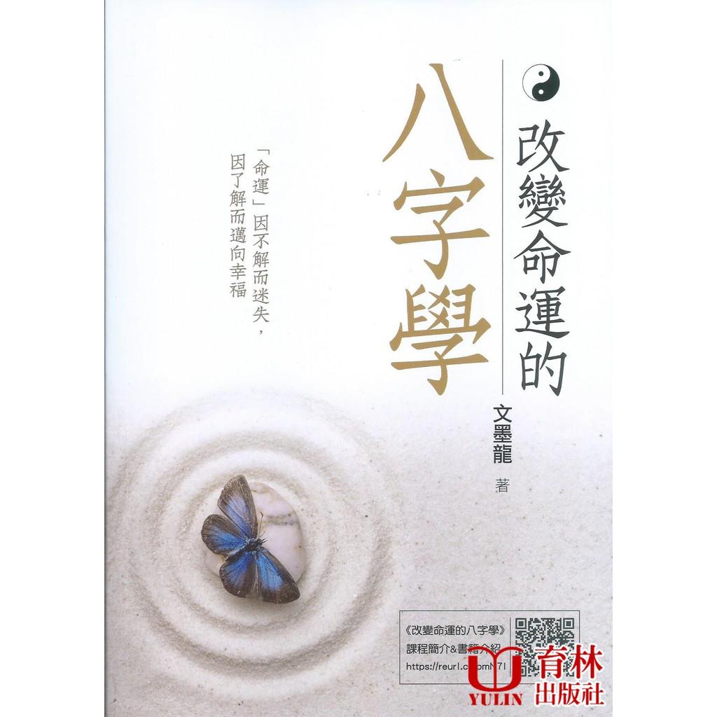 萬象藏真 改變命運的八字學 平裝(文墨龍) 育林出版社蝦皮商城
