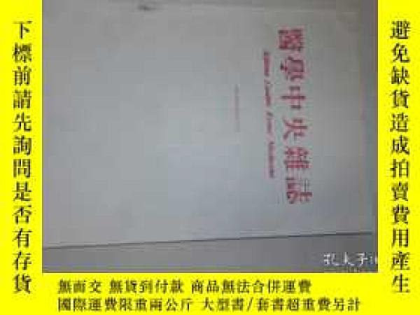 二手書博民逛書店醫學中央雜誌罕見日文 1987年第3號(3417號)Y25948