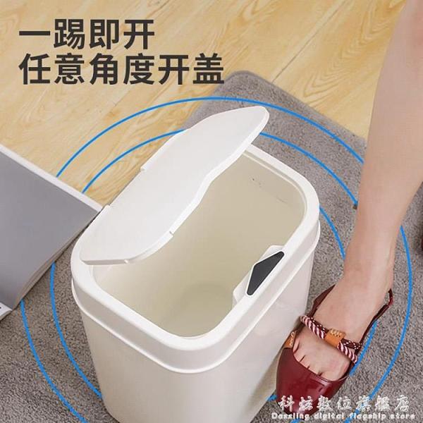 智慧垃圾桶感應式家用電動衛生間廁所廚房客廳有蓋方形全自動帶蓋 科炫數位