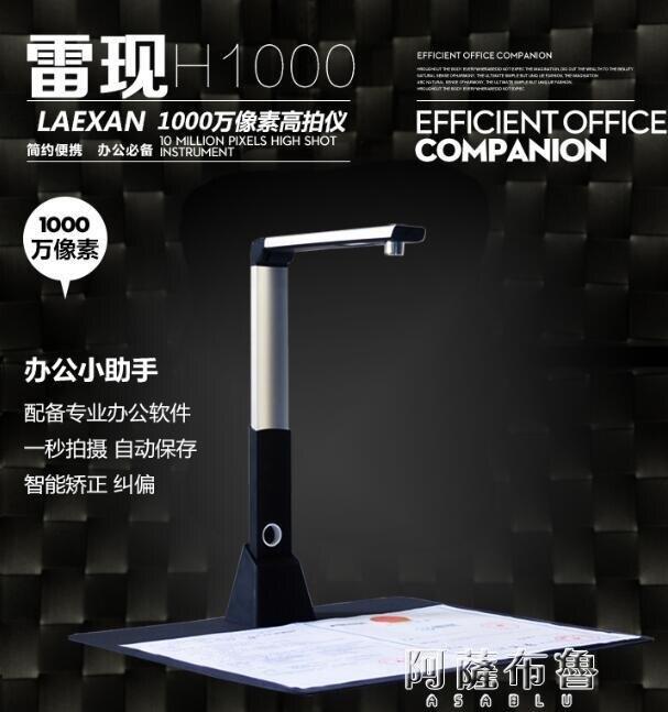 掃描儀 雷現高拍儀 500萬像素A4證件發票 1000萬像素A3文件文檔高清高速-韓尚華蓮