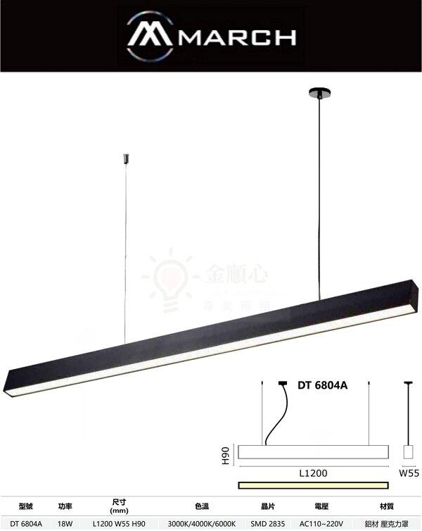 ☼金順心☼專業照明~MARCH 吊燈 LED 18W 吸頂吊燈 天花板燈 長條燈具 適用辦公室 會議室 商用空間DT 6804A