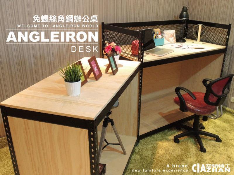 【估價專區】 辦公家具系列 書桌 收納櫃置物櫃 消光黑 免螺絲角鋼架 市面上唯一全2mm厚