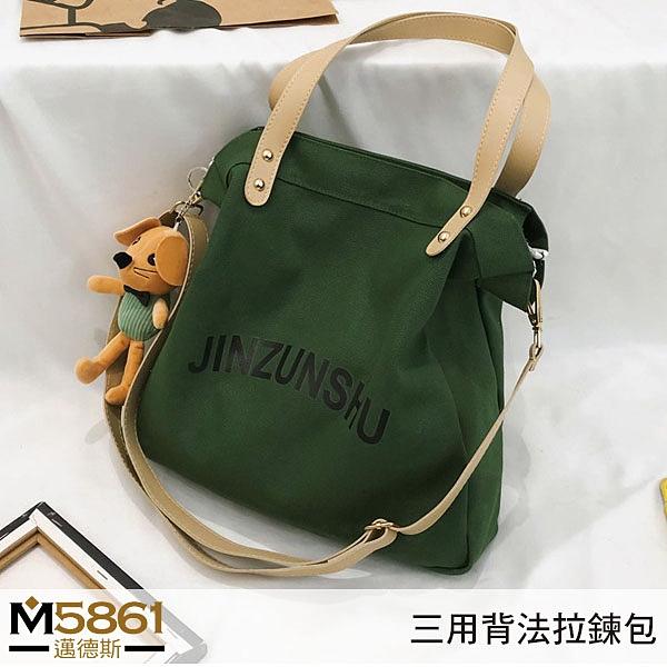 【帆布包】純棉 JINZUNSHU 側背包 肩背包 斜跨包+皮革背帶/肩背+手提+斜跨/拉鍊/綠(不含玩偶)
