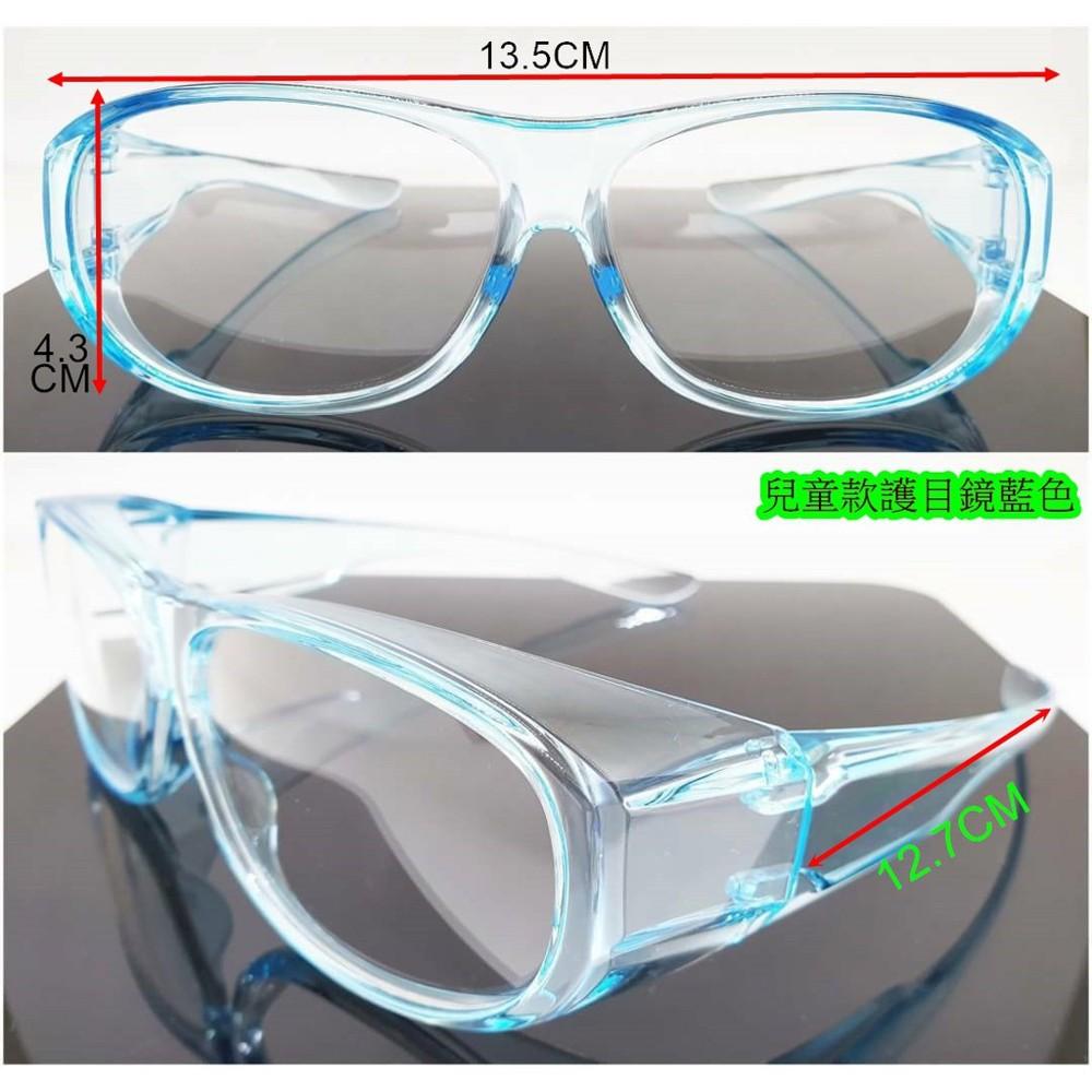 台灣製 兒童款護目鏡 防疫好選擇 保護眼睛 藍色.粉色兩種顏色 兒童護目鏡  下單記得留言需要顏色
