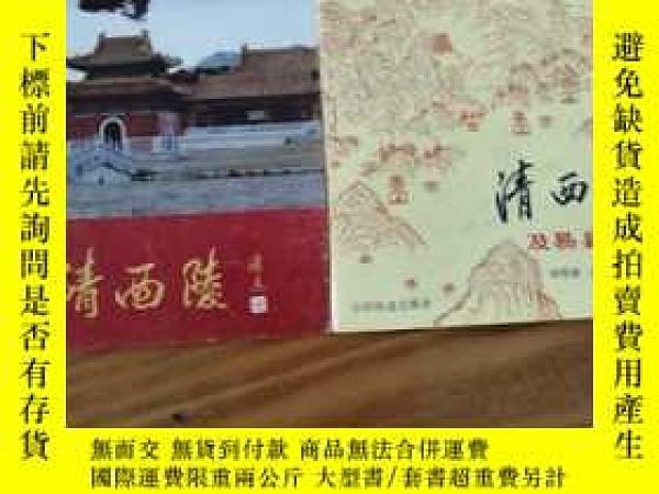 二手書博民逛書店罕見巜清西陵》《清西陵及易縣風光導遊》兩本合售Y239408 許