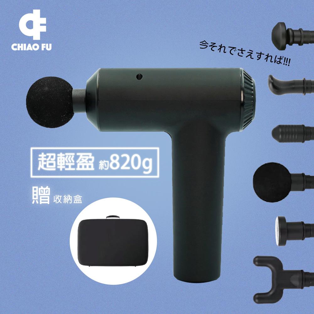 [CHIAO FU 巧福] 輕量型震動按摩槍/筋膜槍 UC-926 6種按摩頭/加贈專屬收納包