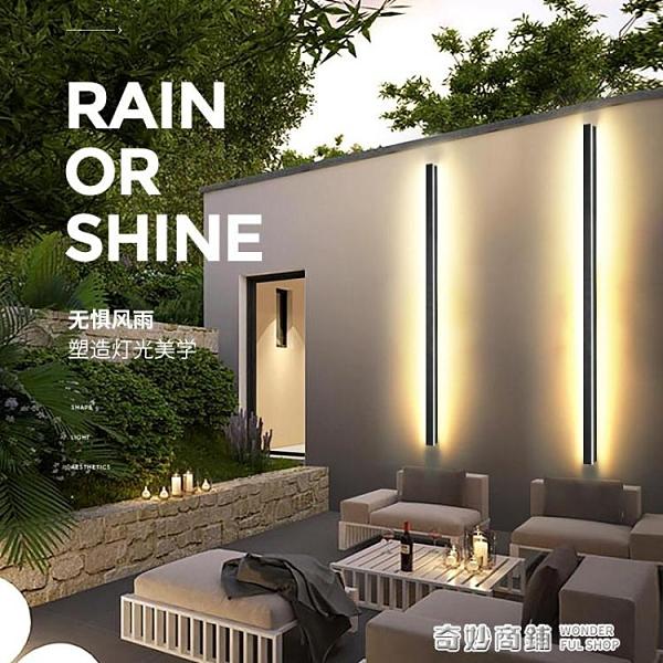 極簡壁燈線條太陽能燈長條戶外室外防水庭院燈花園裝飾別墅背景牆【全館免運】