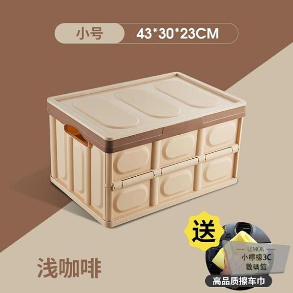 汽車收納車內用品裝飾車載整理置物箱后備箱儲物【小檸檬3C】