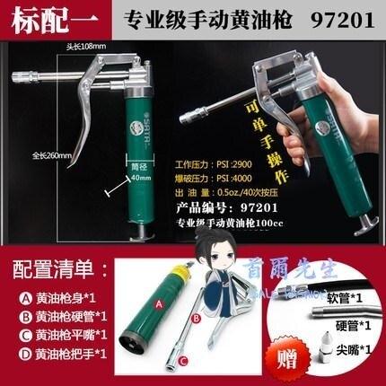 手動黃油槍 高壓省力型單壓雙壓桿大容量注油器黃油【天天特賣工廠店】