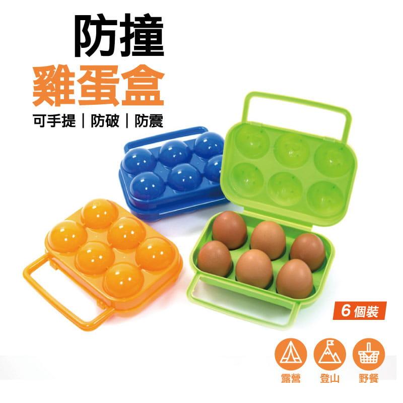 6格防撞雞蛋盒 不挑色