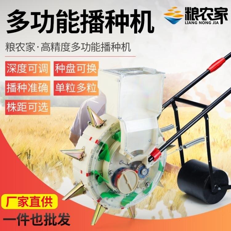 新款手推式滾輪玉米花生大豆黃豆角小麥點精播種機器