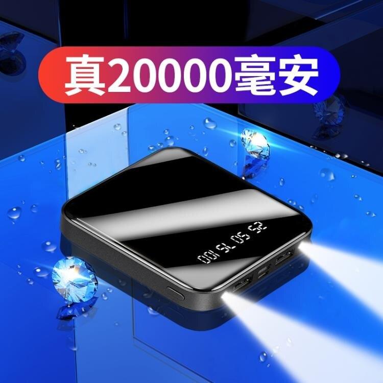 行動電源 1000000超大量充電寶20000毫安超大容量快充閃充適用 全館免運