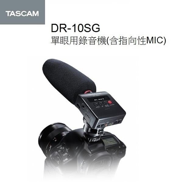 【聖影數位】TASCAM 達斯冠 DR-10SG 單眼用錄音機(含指向性MIC) TASDR-10SG 公司貨