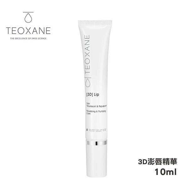 Teoxane 泰奧賽恩 3D澎唇精華 10ml (瑞士原裝進口貨) 專品藥局【2016178】