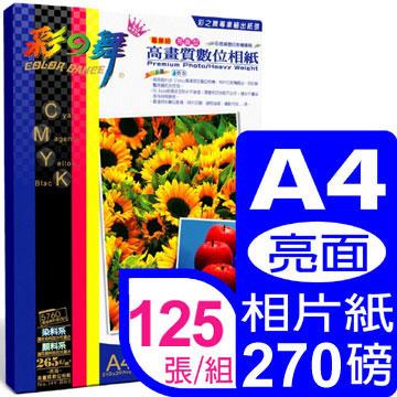 彩之舞 270g A4亮面高畫質數位相紙*5包