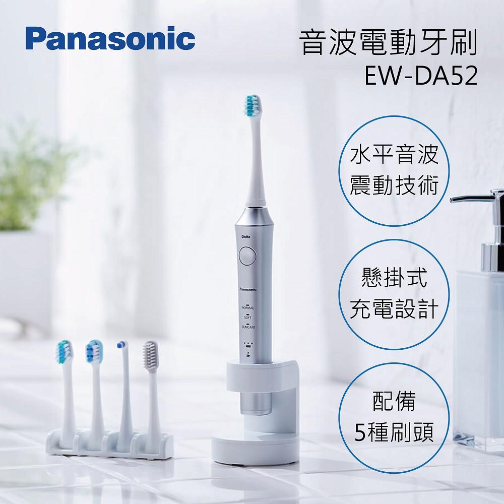 【加贈替換刷頭兩入】Panasonic 國際牌 音波電動牙刷 EW-DA52 公司貨