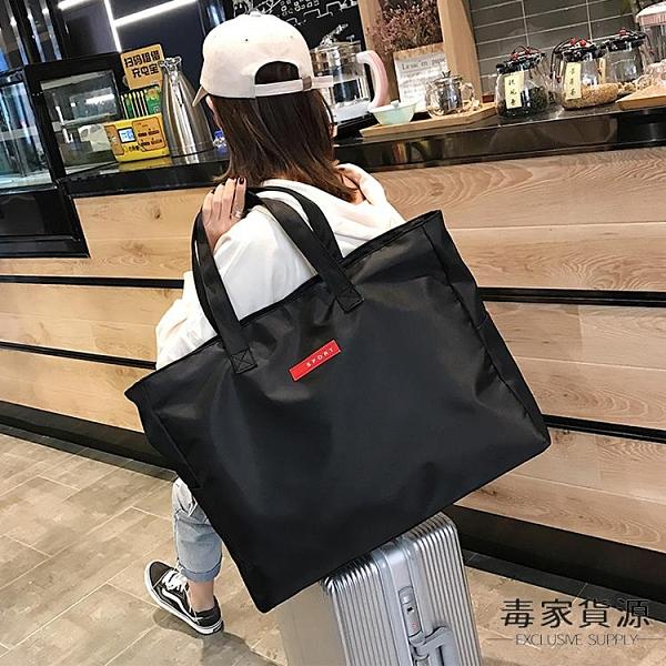 短途旅行包女手提簡約行李包大容量旅行袋輕便防水包男【毒家貨源】
