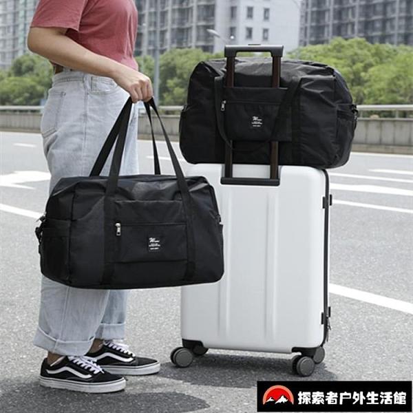 大容量輕便旅行包手提待產整理袋短途健身包行李包拉桿旅行袋【探索者】