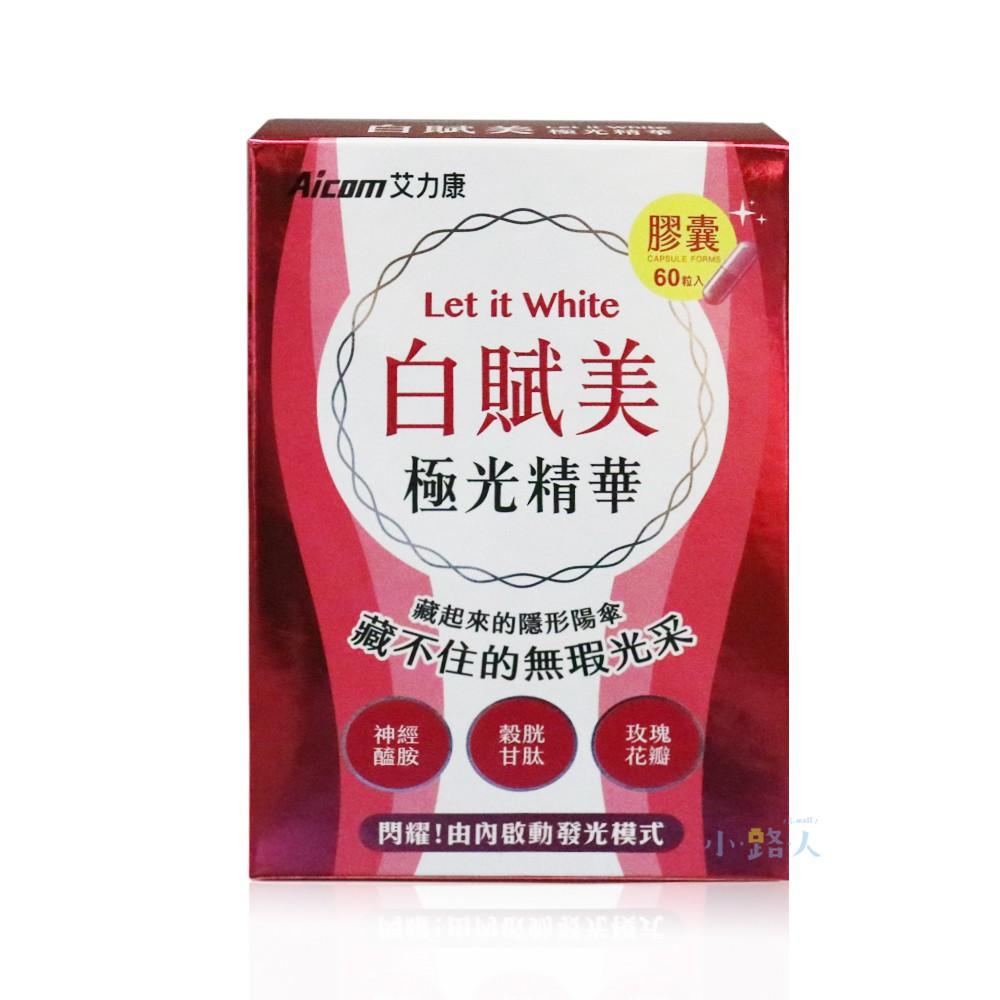 【Aicom艾力康】白賦美極光精華(60粒/盒)