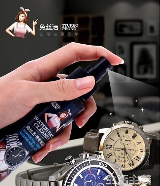 洗銀水 手錶清洗液去汙保養神器擦卡西歐不銹鋼錶帶清潔劑首飾項鍊護理劑 生活主義