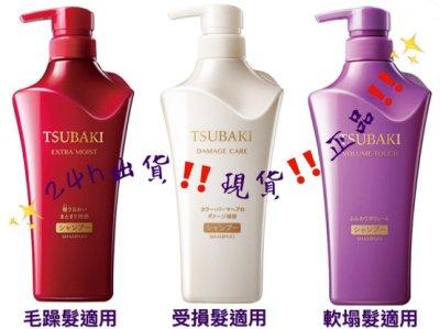 24h出貨 現貨 TSUBAKI 思波綺 上質豐盈潤髮乳 極耀潤澤潤髮乳 極緻修護潤髮乳  思波綺 潤髮乳
