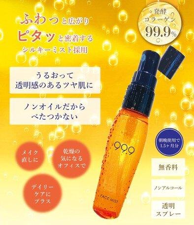日本製99.9%膠原蛋白化妝水