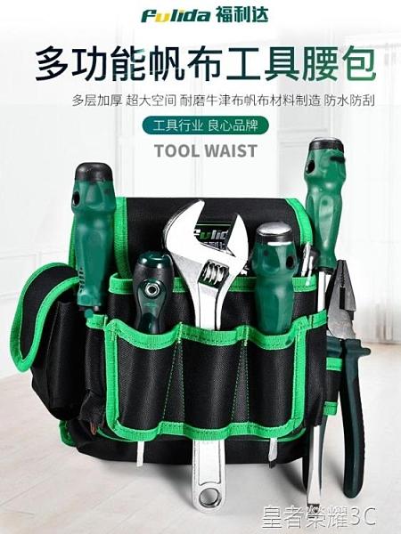 工具包 電工工具包男帆布專用工具多功能腰帶式維修五金腰間用安裝小腰包YTL