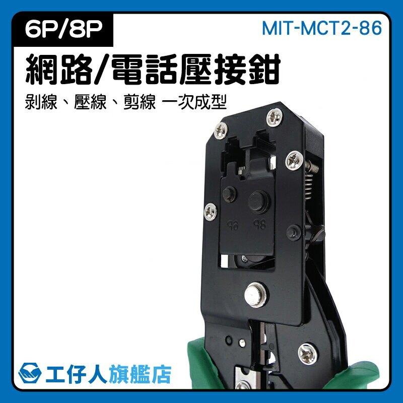 剝圓線功能 網路接線 多功能網線鉗  8P/6P專用 MIT-MCT2-86 電話鉗