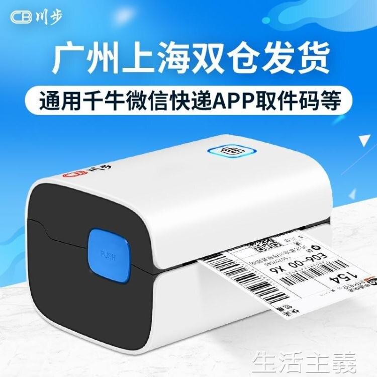 打印機 川步藍芽快遞單打印機小型手機電子面單標簽打印機 母親節新品