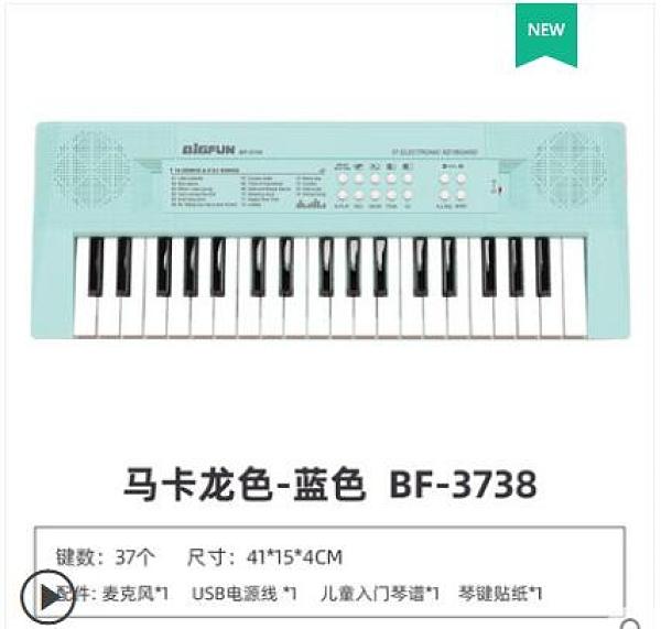 電子琴初學者成年兒童入門