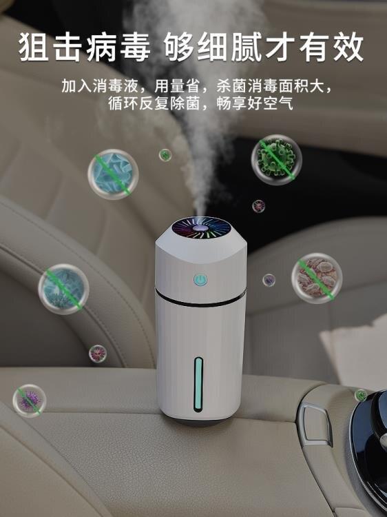 加濕器 車載加濕器無線可充電款大噴霧車內