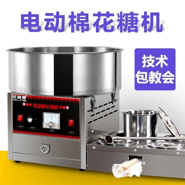 夯貨折扣!棉花糖機 棉花糖機商用擺攤用全自動電動棉花糖機器拉絲花式綿花糖機制作機