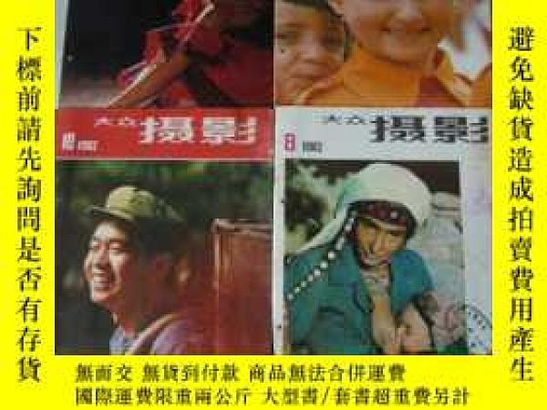 二手書博民逛書店大眾攝影罕見1982年第5、6、8、10期共四本合售Y174454 出版1982