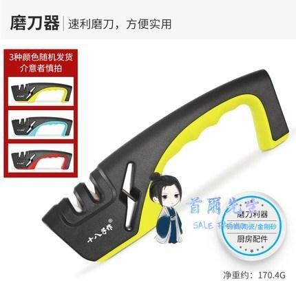 磨刀器 家用刀具 廚房省時不銹鋼刀具 剪刀磨刀器 粗細簡易磨刀