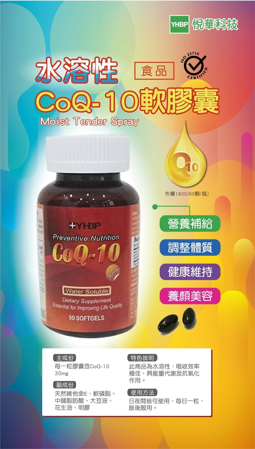 【YHBP】天然型輔酵素Co-Q10軟膠囊90顆裝
