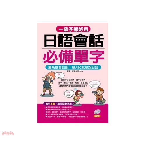 《哈福》一輩子都好用:日語會話必備單字[66折]