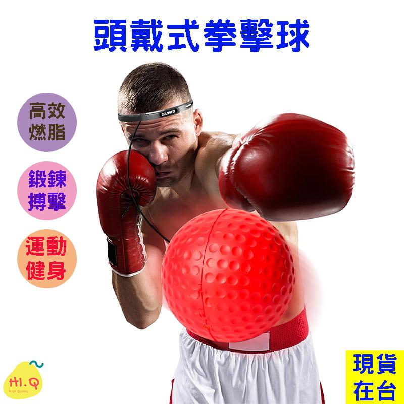 【高品質】拳擊訓練球 親子同玩 頭戴式拳擊球