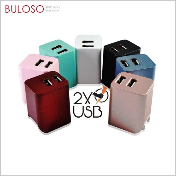 《不囉唆》MCK-U1 鋒頭1號 雙USB 2.4A 充電器 (可挑色/款) 充電頭 快充 豆腐頭【A433113】