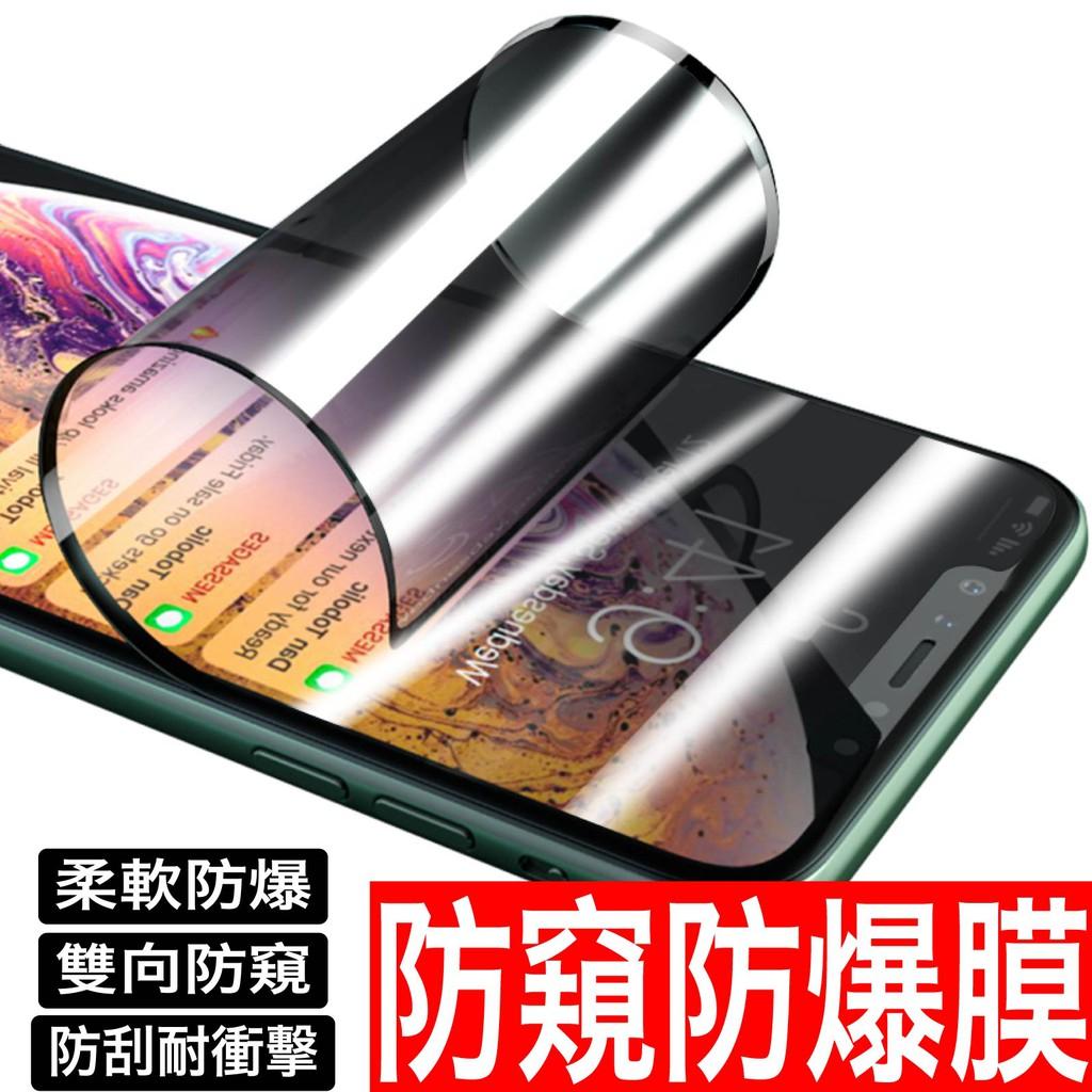 防爆防偷窺防窺保護貼玻璃貼iPhone12 11 Pro Max 12 SE2 XR XS i8 i7 Plus i12