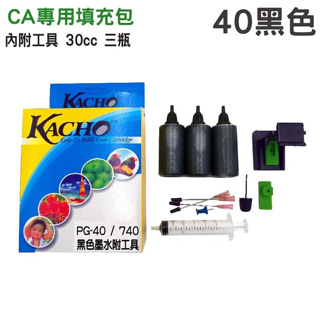 【HSP】CANON PG-40 黑色 30cc 墨水填充包